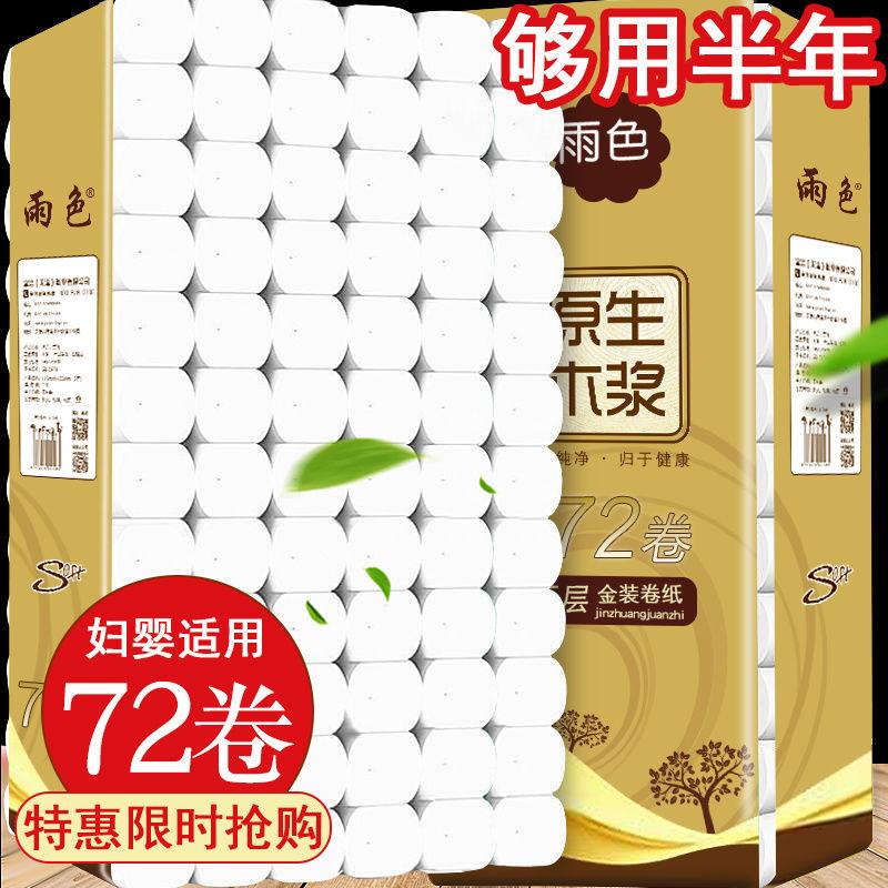 【72卷60卷12卷】卫生纸卷纸批发家用纸巾妇婴木浆厕纸手纸卷筒纸