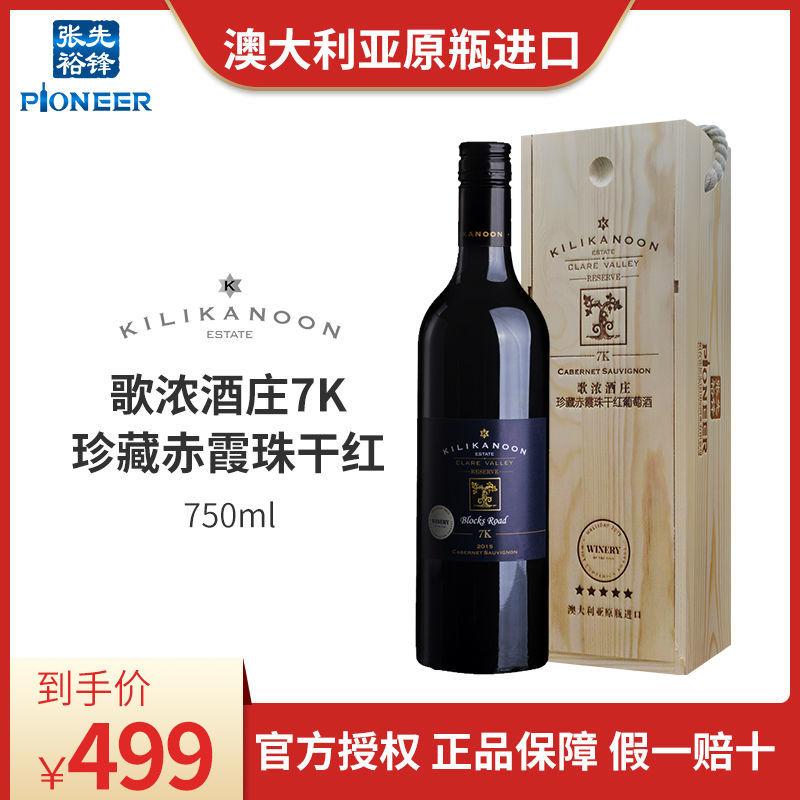 张裕先锋歌浓7K珍藏赤霞珠干红葡萄酒750ml单支原装进口14度红酒