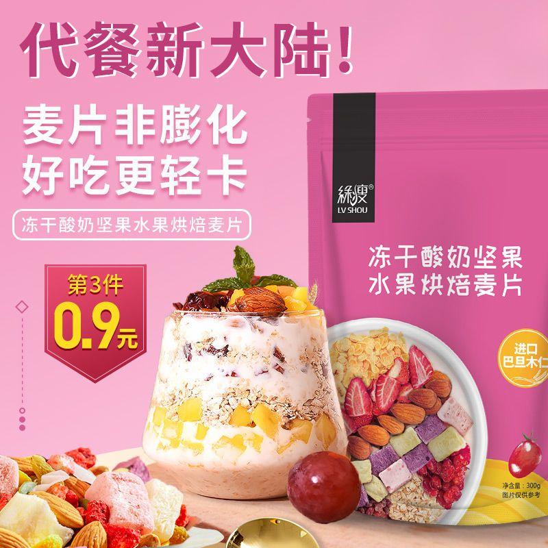 【网红零食】绿瘦冻干酸奶坚果水果烘焙麦片燕麦片早餐食品代餐