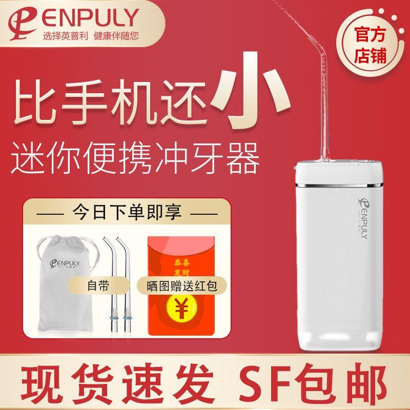 小米有品英普利电动冲牙器成人洗牙水牙线口腔清洁神器家用便携式