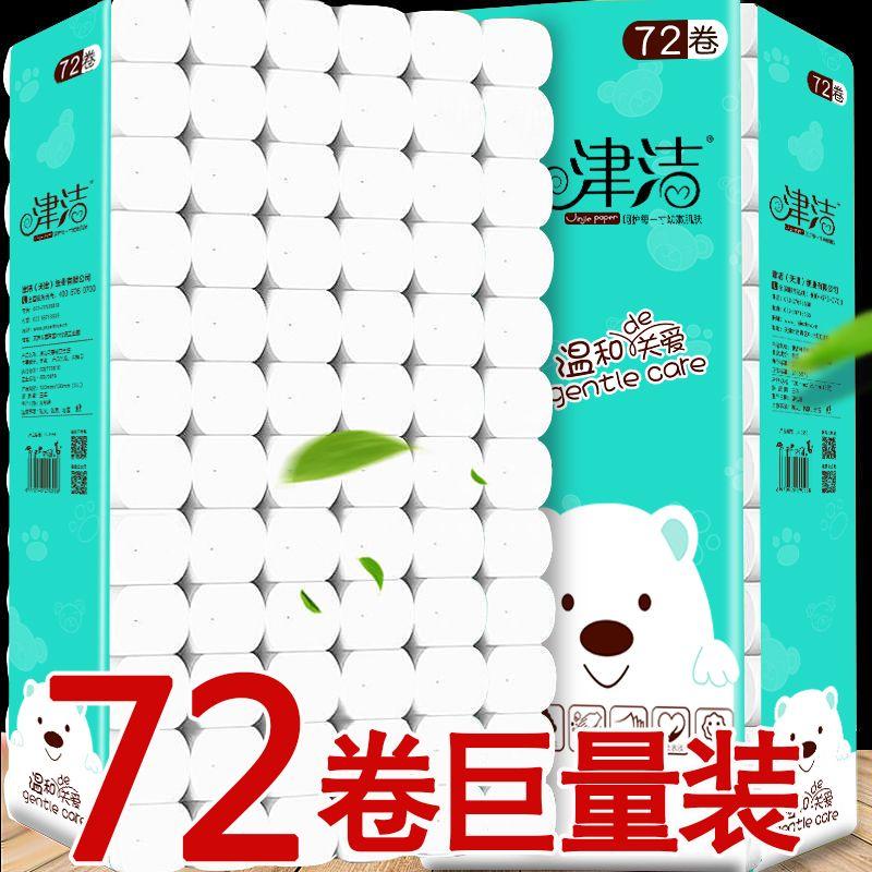 【72卷加量一年装】木浆卫生纸厕纸卷纸家用纸巾批发卷筒纸12卷