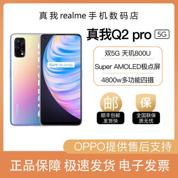 史低!三星全面屏,180Hz高刷,屏下指纹:Realme真我 Q2 Pro 5G智能手机 8GB+256GB