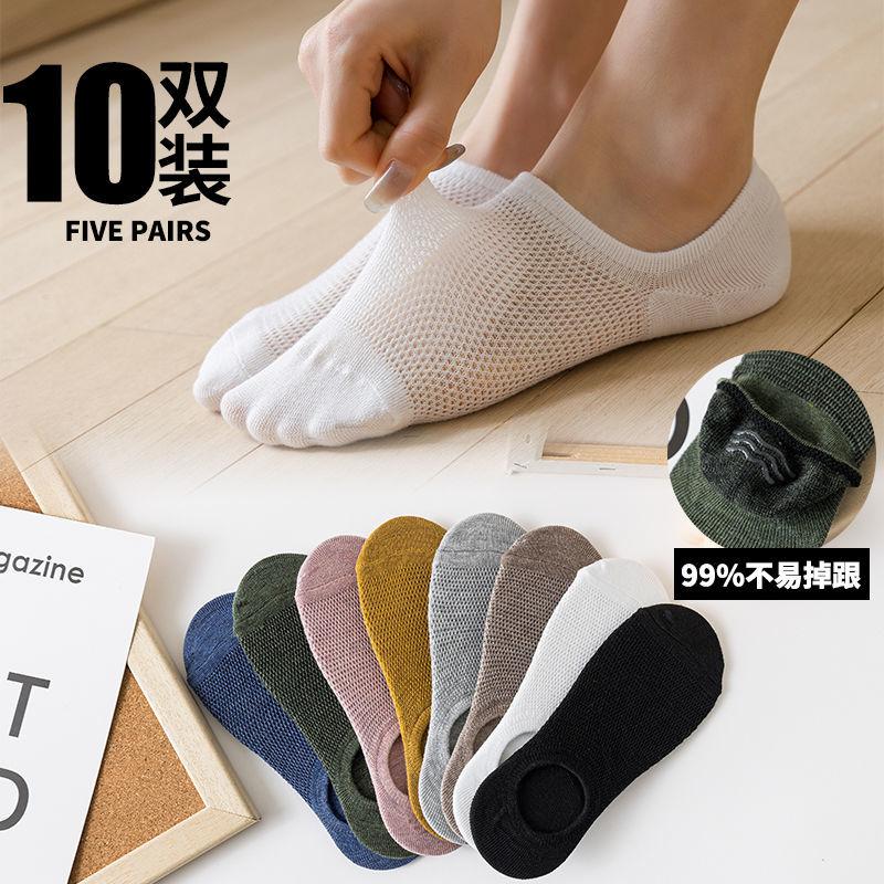 俞兆林袜子女船袜男网眼袜短袜浅口