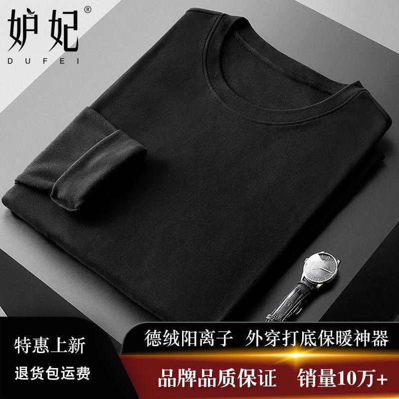 德绒阳离子男士圆领打底衫自发热双面德绒加绒磨绒保暖内衣男T恤