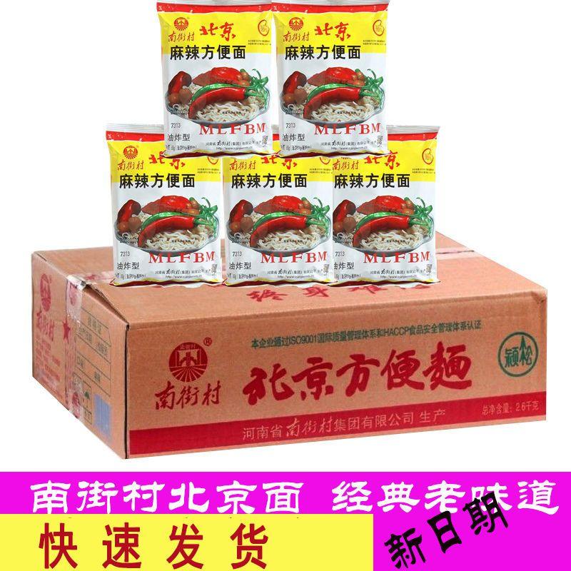 北京方便面袋装整箱65g/包 干吃面干脆面泡面零食
