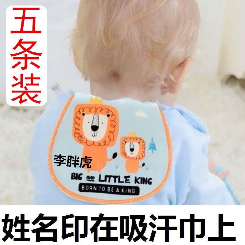 【5条装】儿童纯棉吸汗巾6/4层宝宝隔汗巾纱布垫背巾幼儿园加大