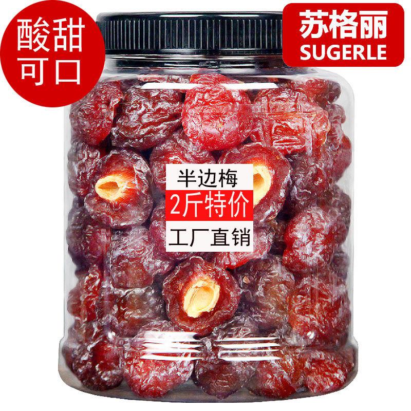 【2斤特价】半梅话梅半边梅500g半梅干蜜饯果干果脯休闲零食100g