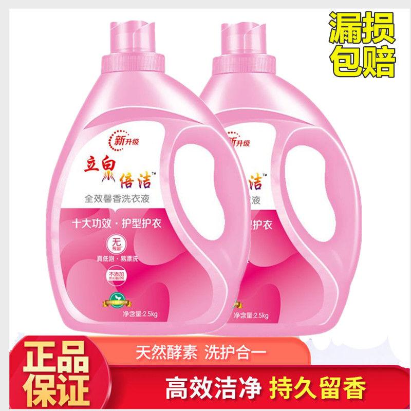 正品洗衣液持久留香强效去污