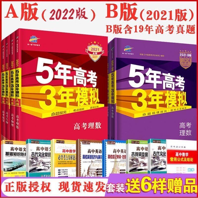 2022五三A五年高考三年模拟A版53a五三高考53b语文英语数物理化学