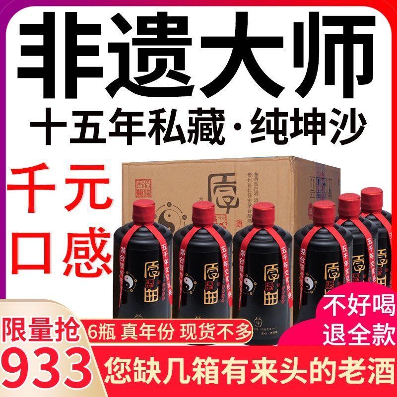 贵州茅台前身成义烧坊茅台镇酱香酒53度酱香型白酒纯坤沙酱厚曲酒