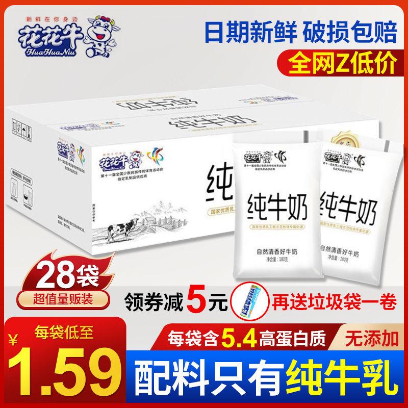 【新鲜速发】花花牛纯牛奶透明袋网红小白奶早餐鲜牛奶 180g/袋