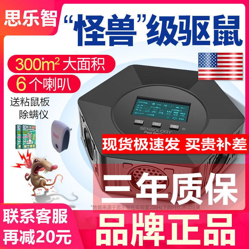 驱鼠器超声波大功率家用室内强力老鼠电子猫灭鼠驱鼠神器药一窝端