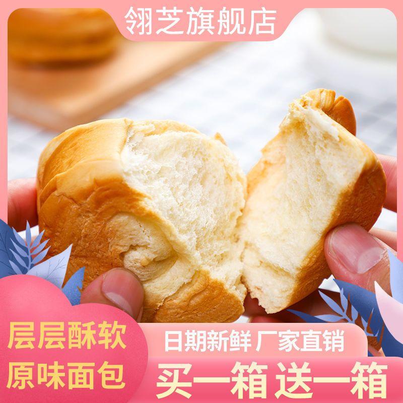 翎芝手撕面包批发整箱特价小面包早餐休闲零食营养糕点500克1