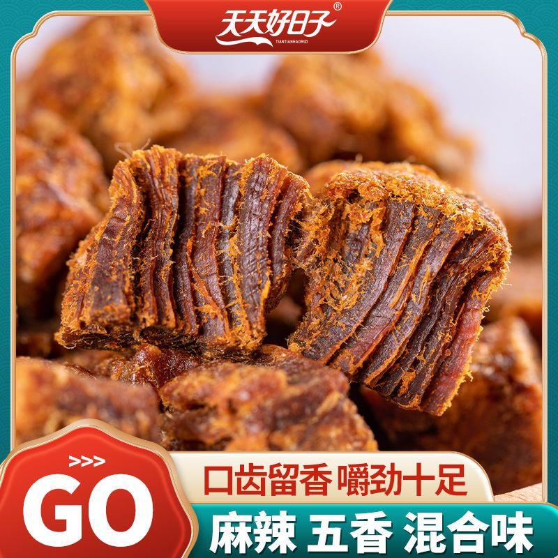 正品正宗牛肉粒零食多味牛肉干网红小吃休闲食品一整箱混装夜宵