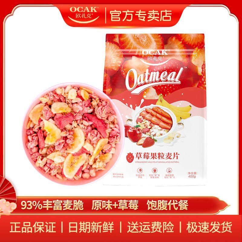 欧扎克草莓果粒燕麦片400g水果坚果干吃即食混合营养早代餐速零食