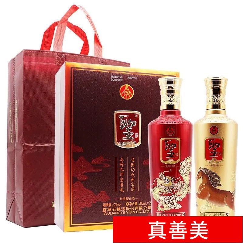 【2瓶】五粮液52度圣酒龙马精神500ml浓香型白酒礼盒装