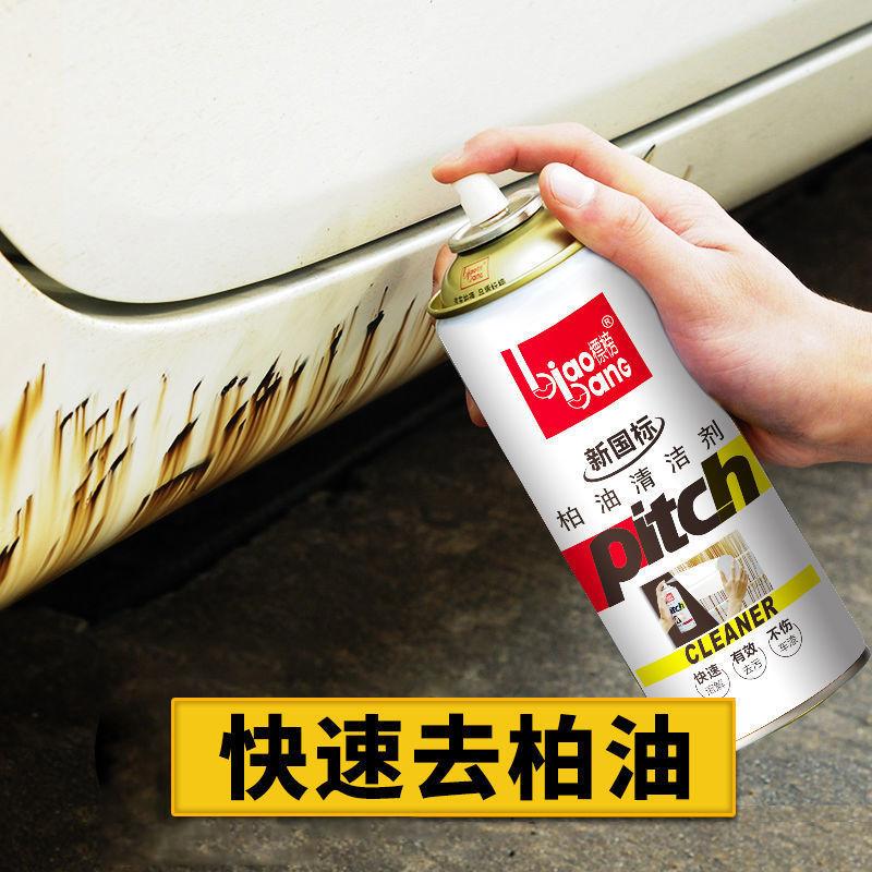 标榜柏油清洁剂汽车用沥青泊油清洗剂不伤漆不干胶粘胶清除除胶剂