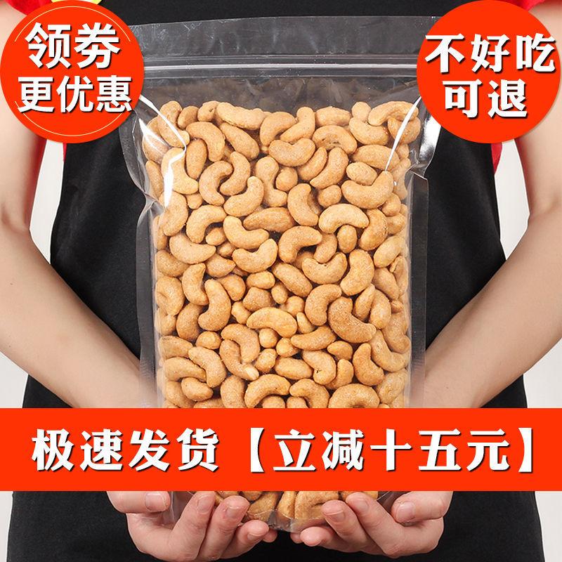 大颗粒新货越南腰果仁炭烧腰果带衣腰果坚果特产250g-1000g