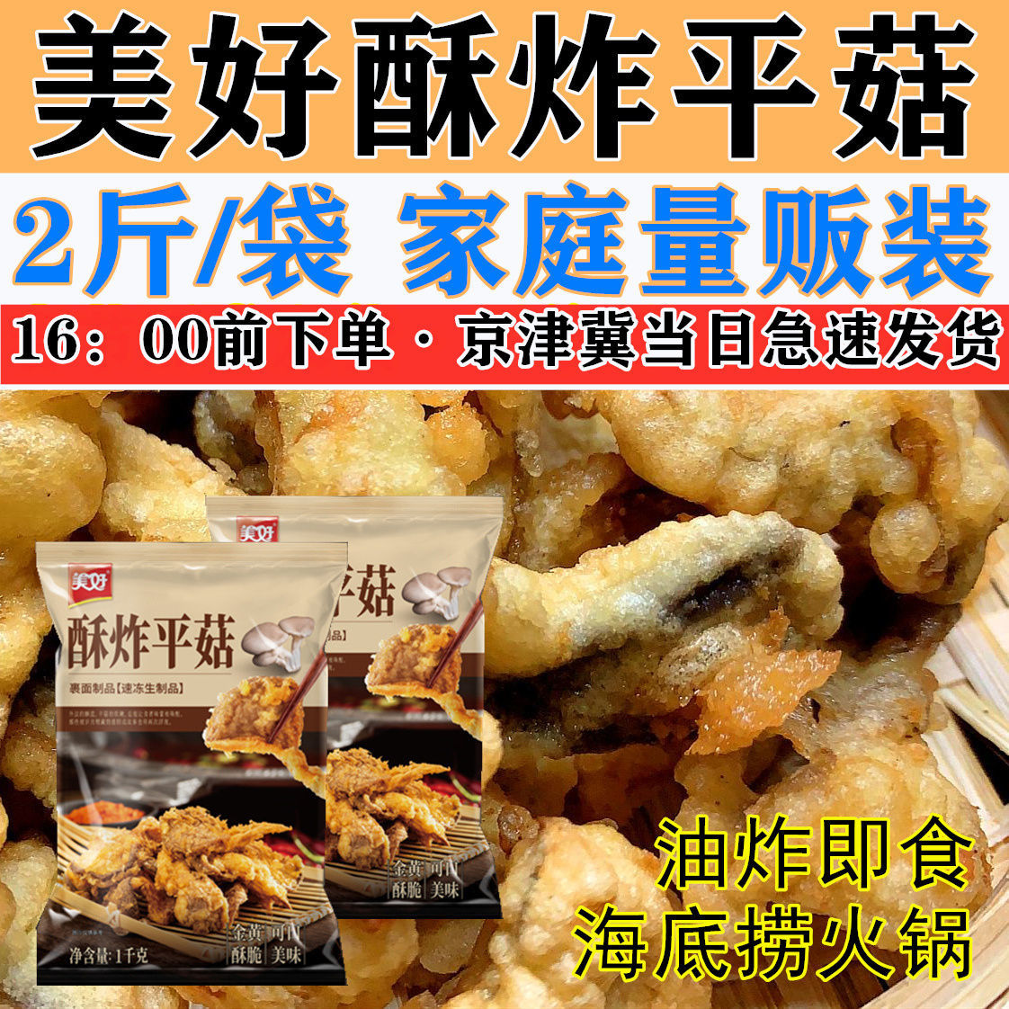 美好酥炸平菇1000g油炸蘑菇油炸小酥肉海底捞火锅炸酥蘑炸酥肉