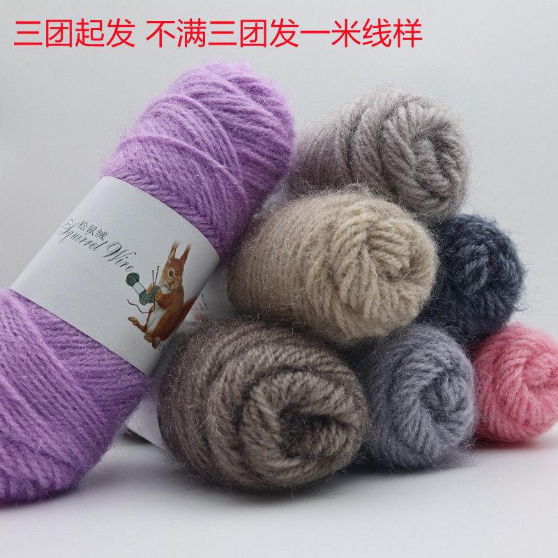 松鼠绒毛线团中粗亮丝线手工diy编织帽子围巾外套马海毛宝宝毛线