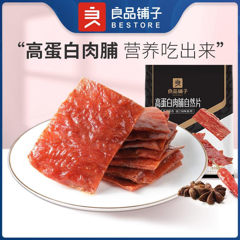 良品铺子高蛋白猪肉脯100gx3
