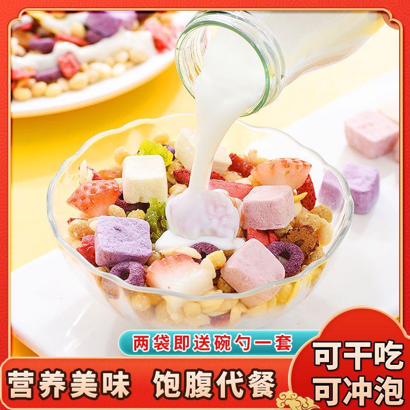 酸奶果粒水果燕麦片冲泡即食谷物脆