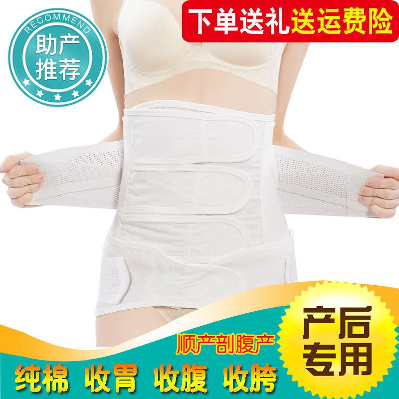 加大码产妇产后收腹带纯棉纱布束腰带塑身衣薄款顺产剖腹产夏四季