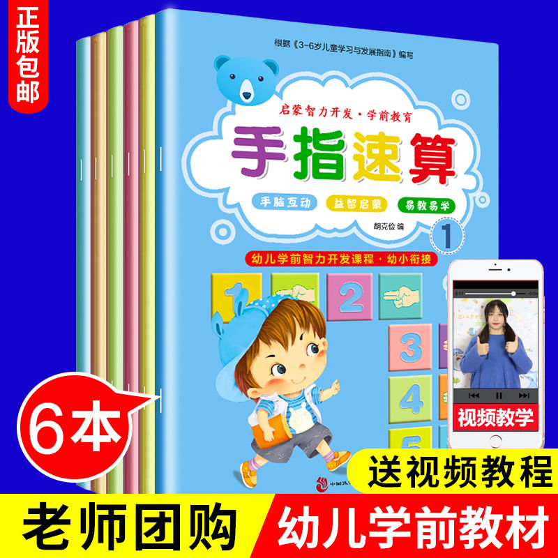 幼儿手指速算口算心算学前手脑速算加减法算术题儿童数学启蒙教材