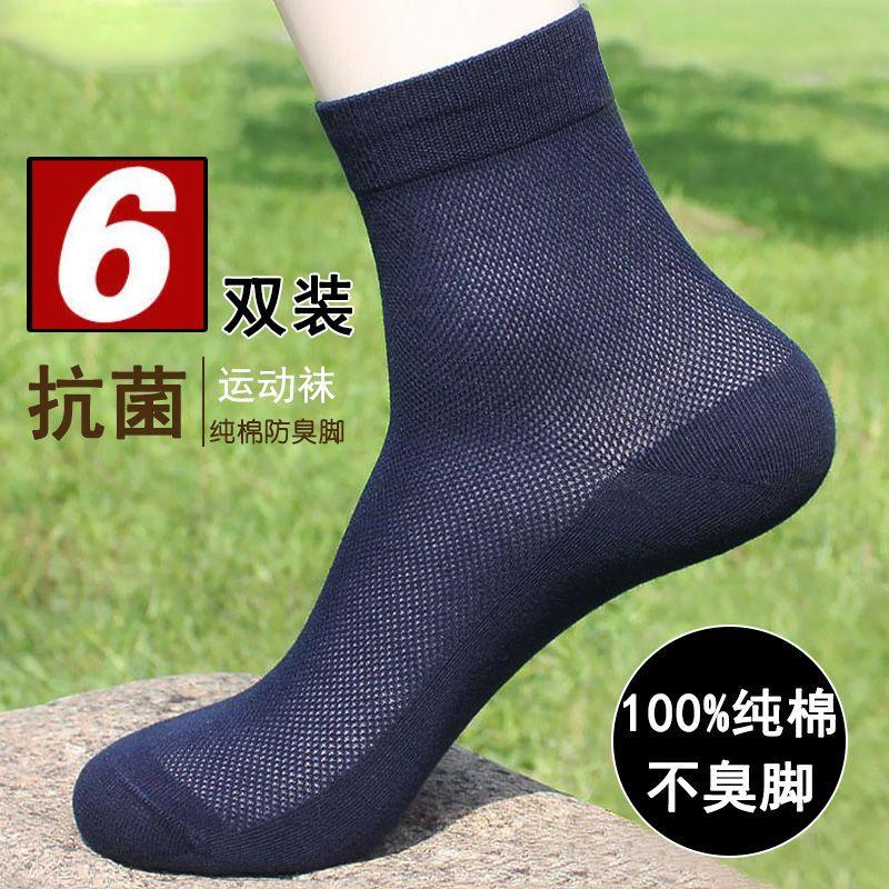 100%棉夏季袜子男纯棉防臭网眼透气薄款中筒袜运动长高筒袜全棉袜