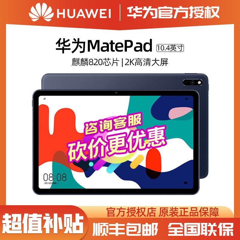 麒麟820+2K全面屏:华为 MatePad 10.4英寸 平板电脑 4GB+128GB WLAN版
