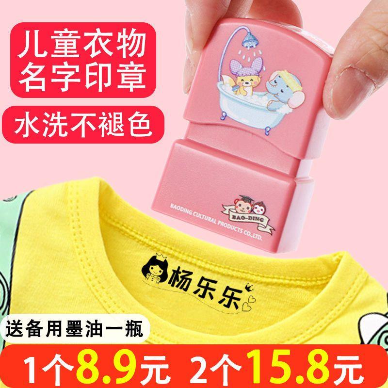 幼儿园姓名贴名字贴布刺绣宝宝可免缝校服衣贴条儿童定制印章防水