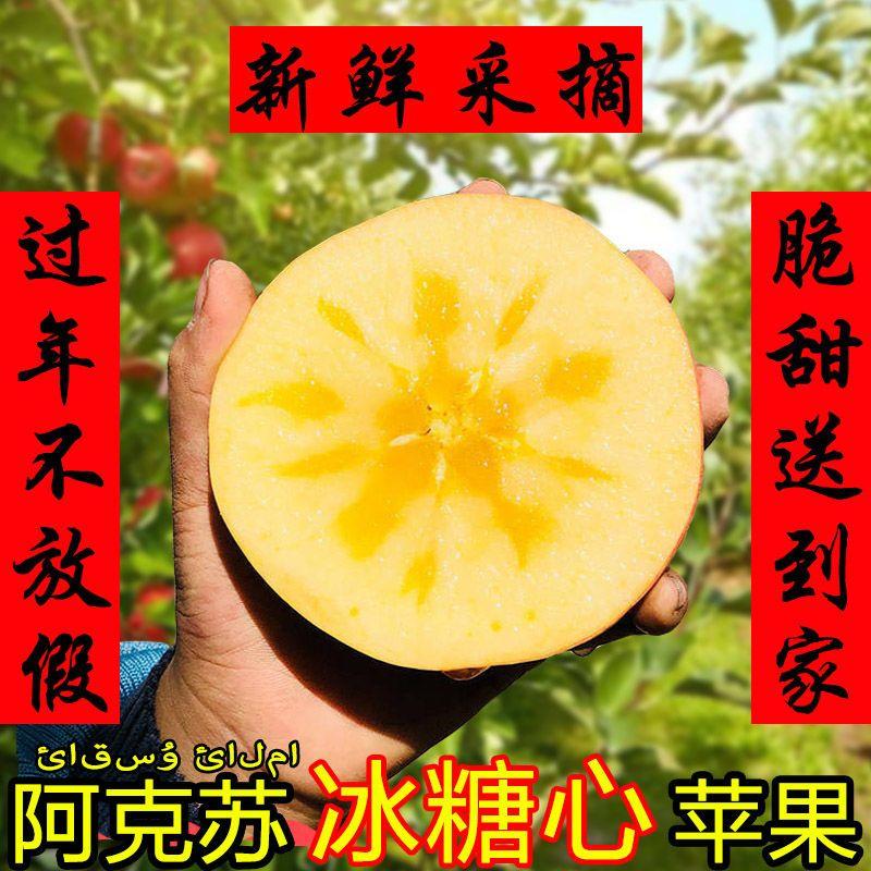 【新疆阿克苏冰糖心】红富士苹果水果新鲜脆甜整箱批发5斤10斤3斤