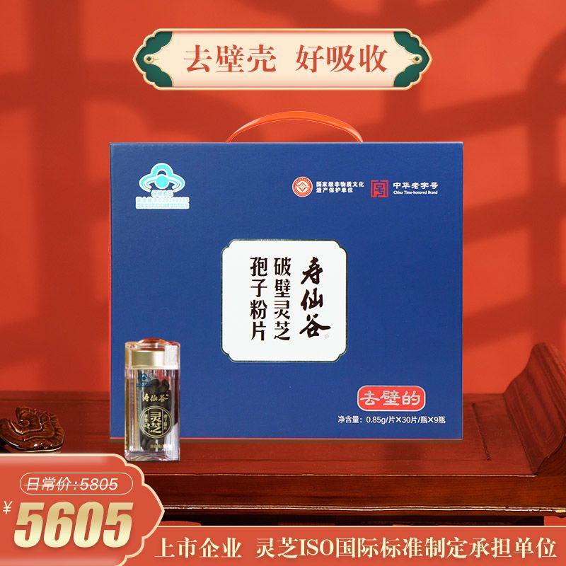 寿仙谷 第三代去壁技术/破壁灵芝孢子粉片25.5g*9瓶/礼盒