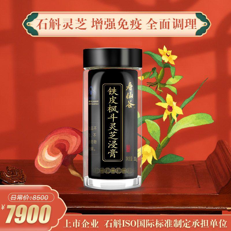 寿仙谷 铁皮石斛枫斗灵芝浸膏 男膏 增强免疫力 300克/瓶礼盒装