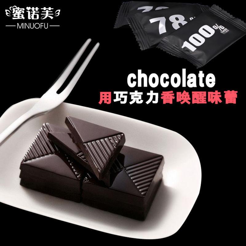 纯黑巧克力无糖低脂排块健身礼盒装