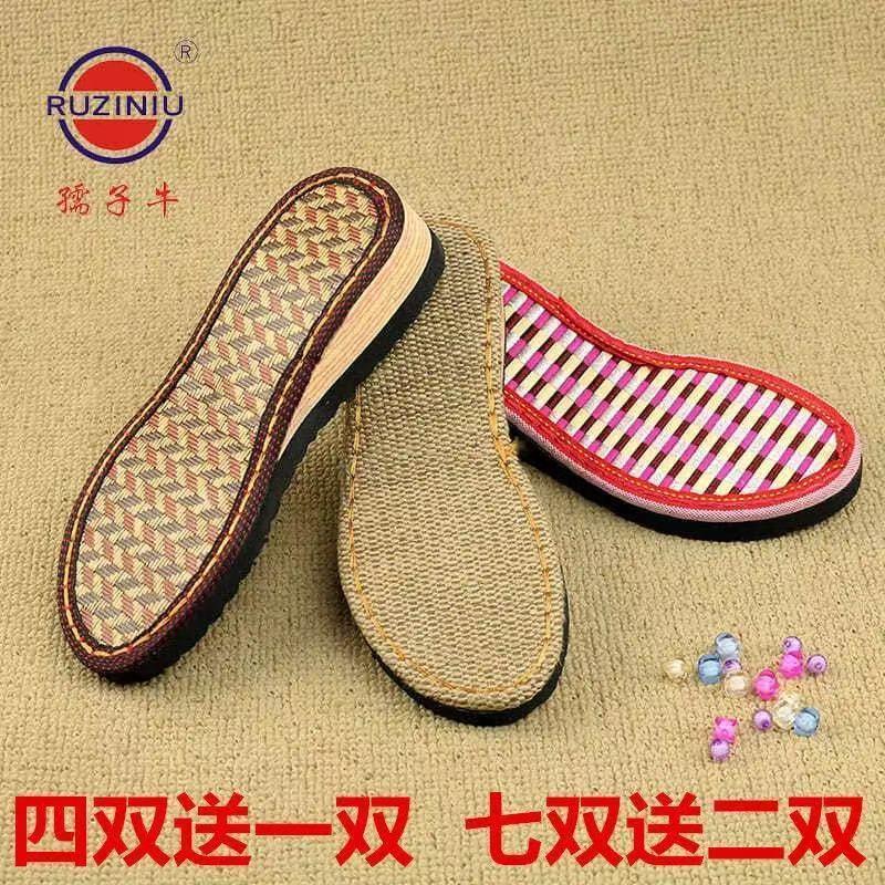 【1双/2双】孺子牛龙女竹凉古藤鞋底手工编织拖鞋夏季高跟凉鞋底