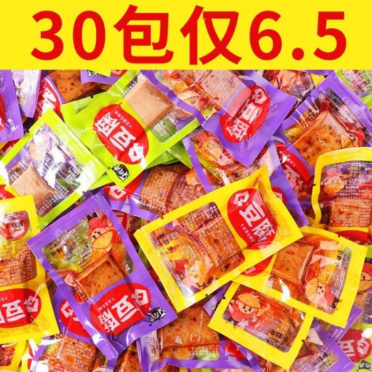香辣豆干豆腐干零食大礼包小包装散装小吃零食湖南特产小吃批发
