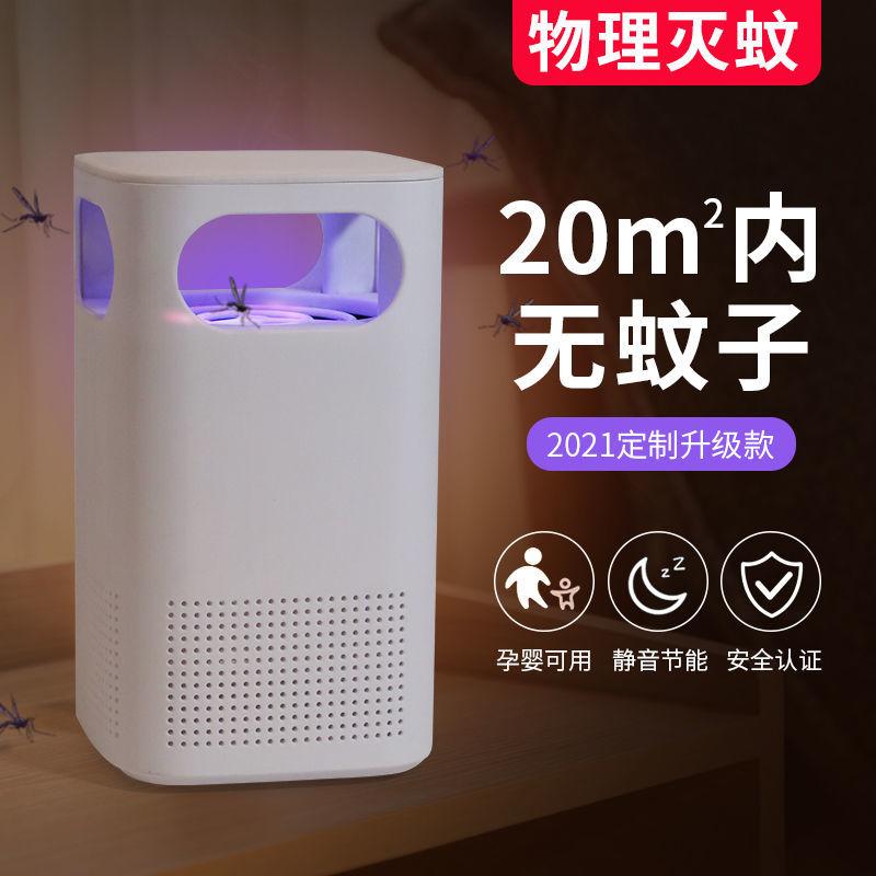 日本灭蚊灯家用驱蚊器吸蚊子神器户外捕蚊器室内灭蚊神器光诱捕蚊