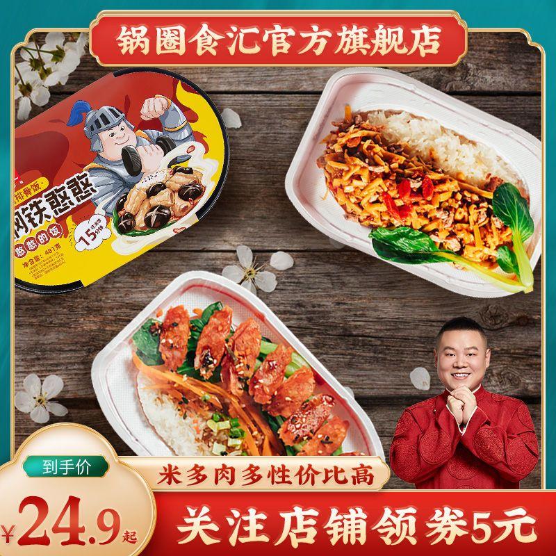 两盒装锅圈食汇网红速食懒人自热米饭即食自助方便自热米饭煲仔饭