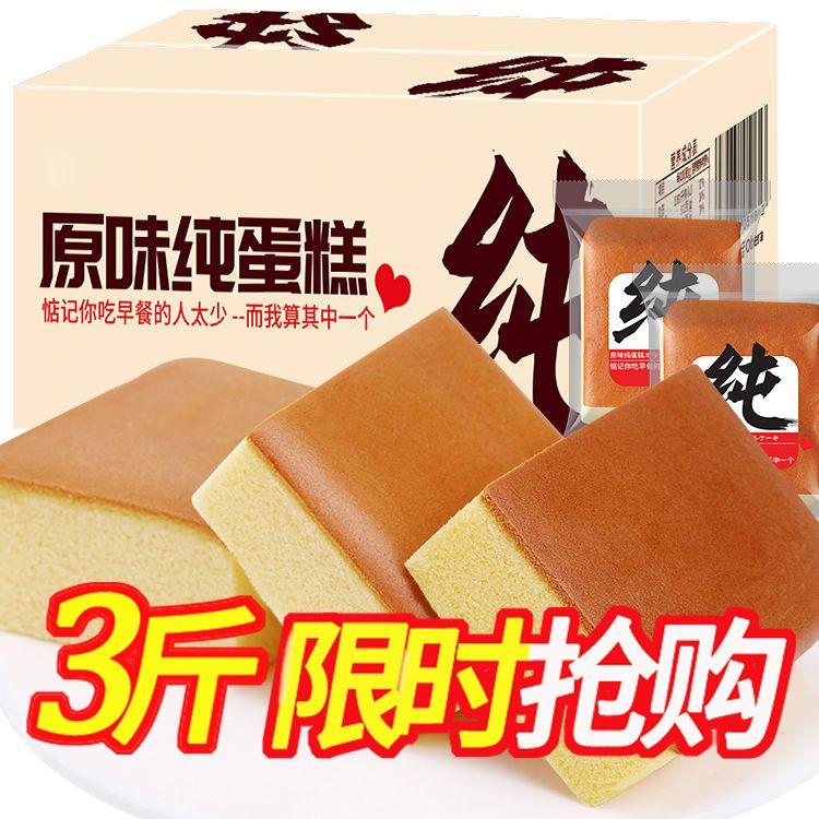 【3斤限时特价】纯蛋糕早餐原味鸡蛋面包西式糕点250g整箱批发
