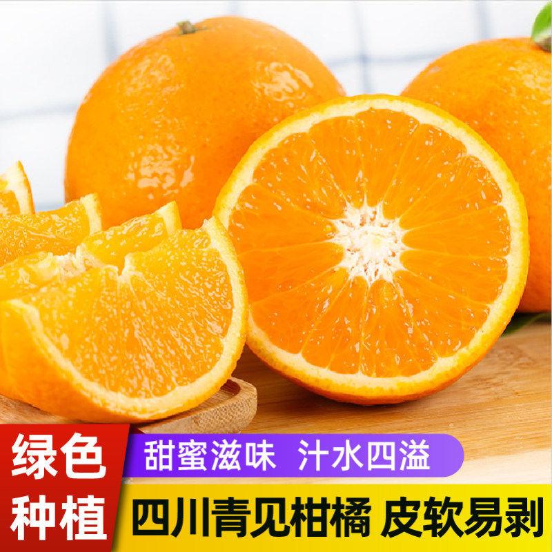 四川青见果冻柑橘当季新鲜水果应季桔子时令橙大果带箱10斤装包邮