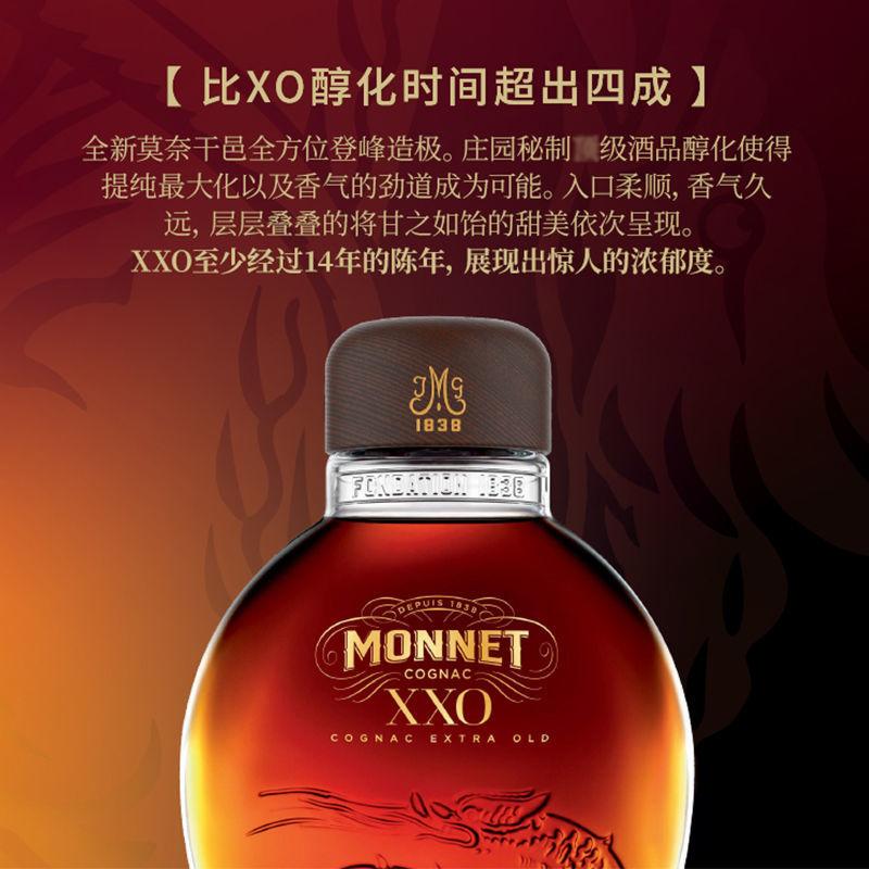 万利金龙莫奈(Monnet)XXO干邑白兰地法国原瓶进口洋酒700ml