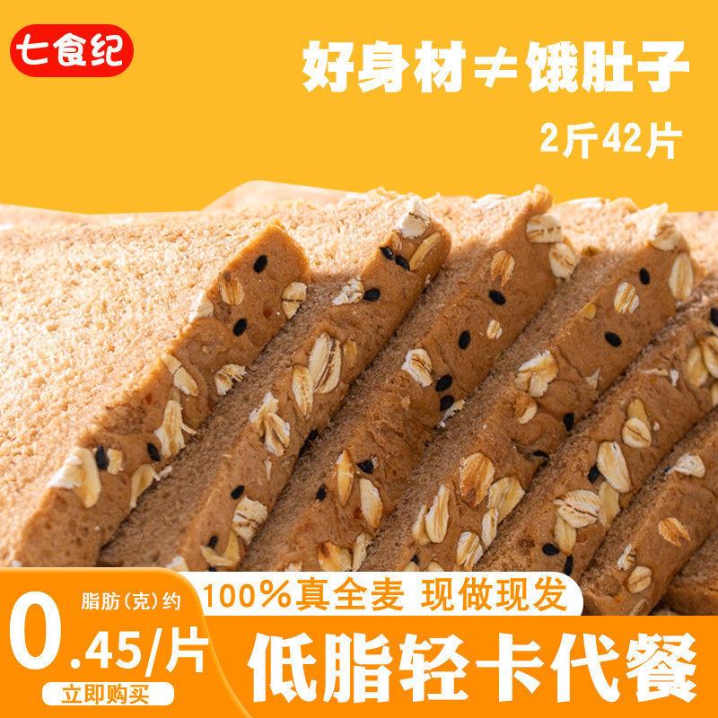 全麦面包早餐食品减脂餐全麦吐司面包无糖低卡代餐粗粮谷物o脂