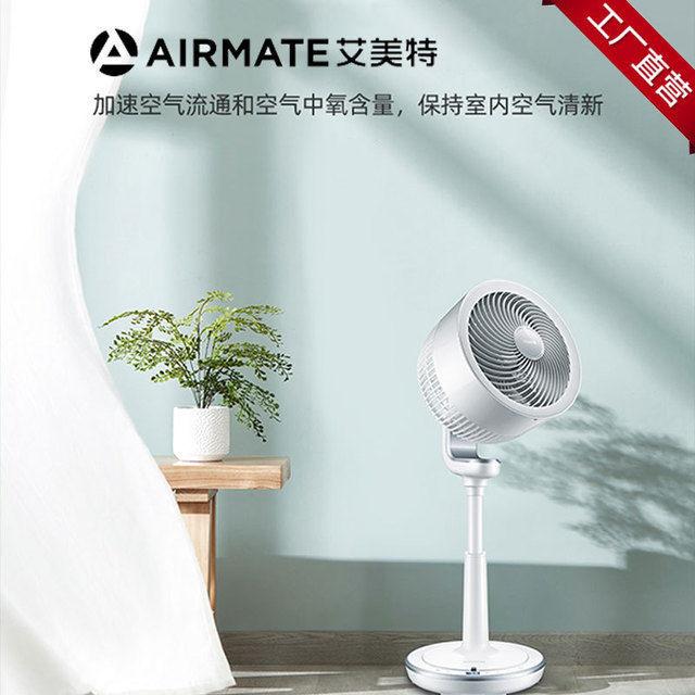 艾美特空气循环扇电风扇家用落地扇直流变频台立办公室黑白天鹅扇