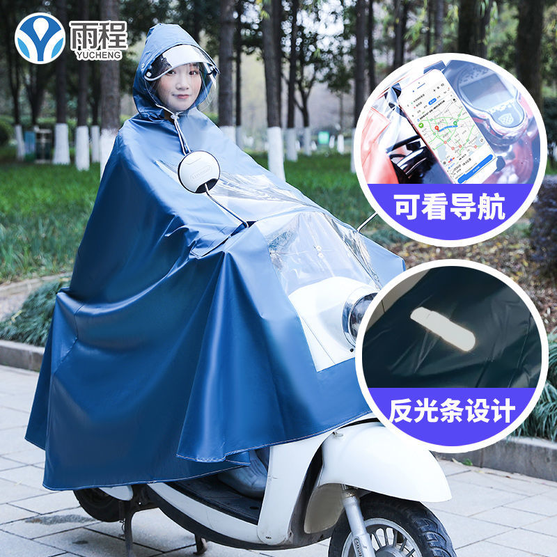 雨程电动车雨衣电瓶车男女款亲子时尚加大加厚单人雨披骑行反光条