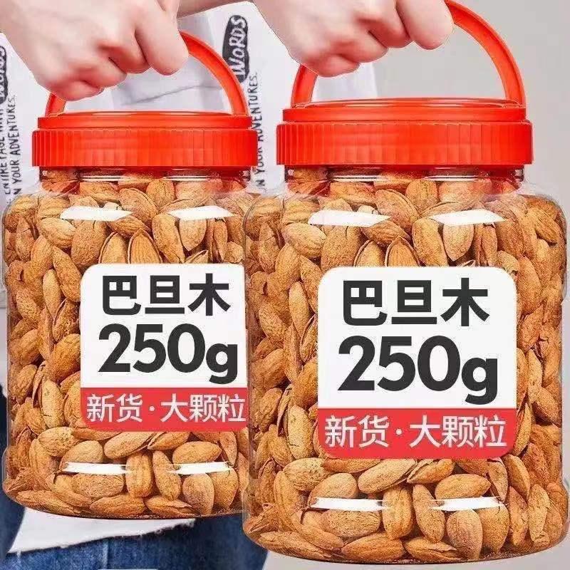 纸皮奶香盐焗巴旦木含罐50-1000g杏仁干果坚果批发散装零食大礼包