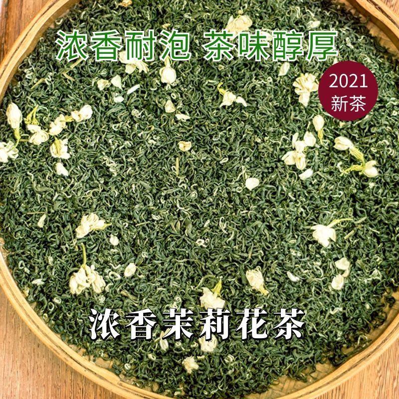 茉莉花茶早春新茶250g绿茶浓香型四川峨眉山一级飘雪茶叶罐装包邮