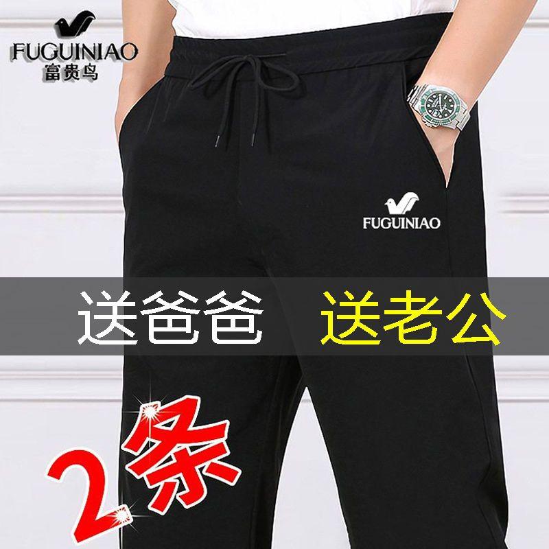富贵鸟夏季冰丝薄款休闲裤男士修身弹力直筒裤男生宽松运动长裤子