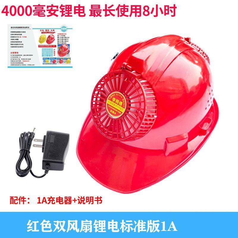 双风扇安全帽防水风力大可以充电夏季凉爽工地安全帽带风扇