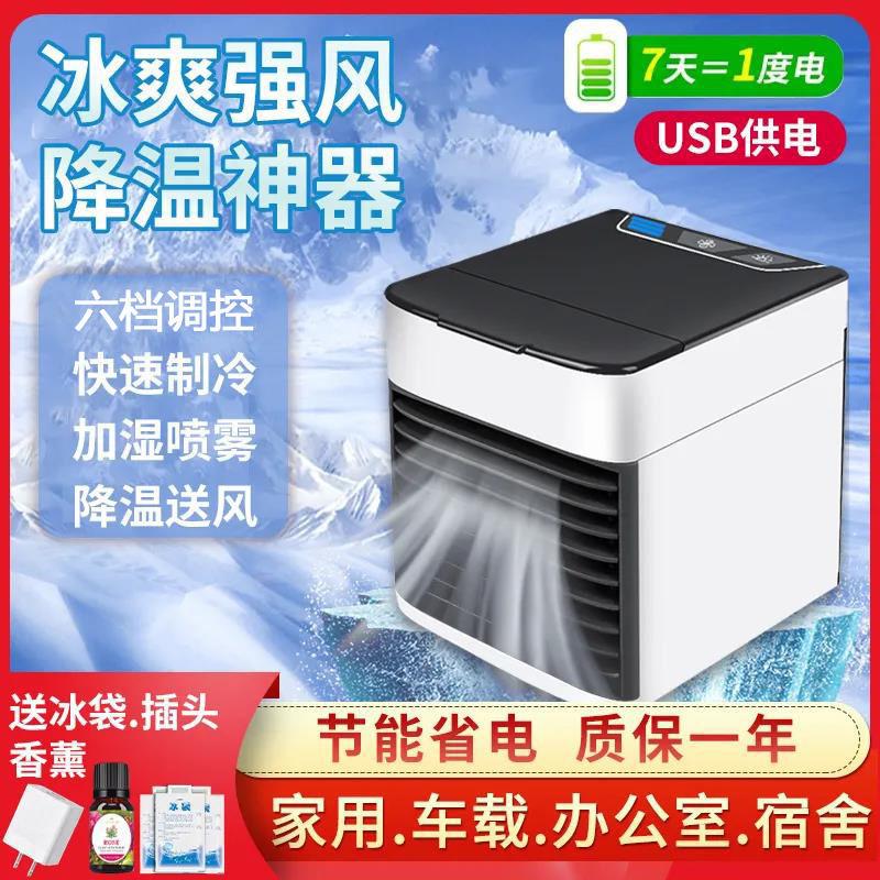 USB迷你小空调扇便携式桌面冷风扇办公家用车载制冷扇小型冷风机